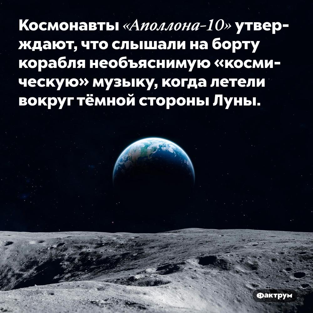 Космонавты «Аполлона-10» утверждают, что слышали наборту корабля необъяснимую «космическую» музыку, когда летели вокруг тёмной стороны Луны.