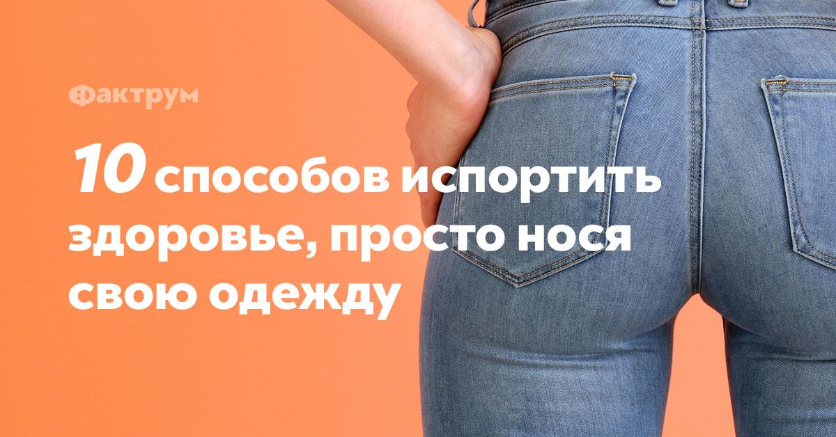 10способов испортить здоровье, просто нося свою одежду