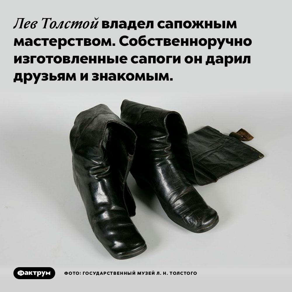 Лев Толстой владел сапожным мастерством. Собственноручно изготовленные сапоги он дарил друзьям и знакомым