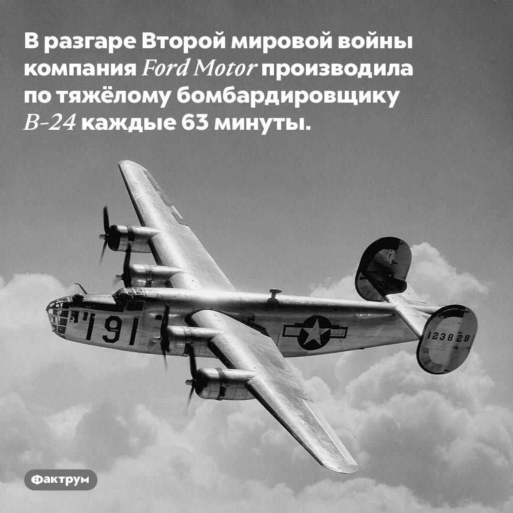 В разгаре Второй мировой войны компания Ford Motor производила по тяжёлому бомбардировщику B-24 каждые 63 минуты.