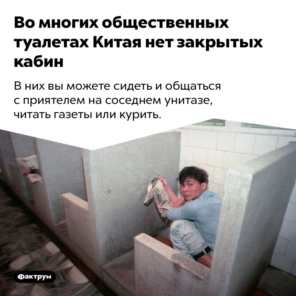Во многих общественных туалетах Китая нет перегородок. В них вы можете сидеть и общаться с приятелем на соседнем унитазе, читать газеты или курить.