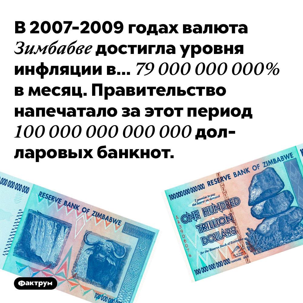 В 2007-2009 годах валюта Зимбабве достигла уровня инфляции в… 79 000 000 000% в месяц. Правительство напечатало за этот период 100 000 000 000 долларовых банкнот.