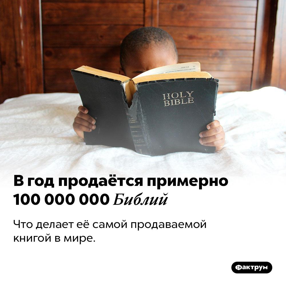 В год продаётся примерно 100 000 000 Библий. Что делает её самой продаваемой книгой в мире.