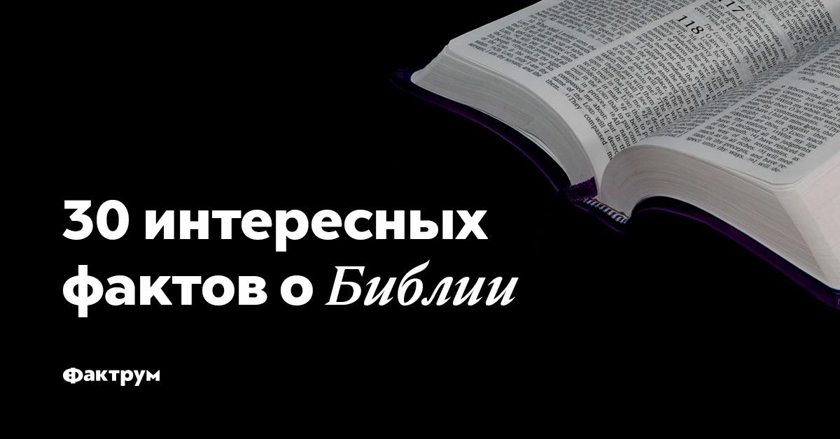 30интересных фактов оБиблии