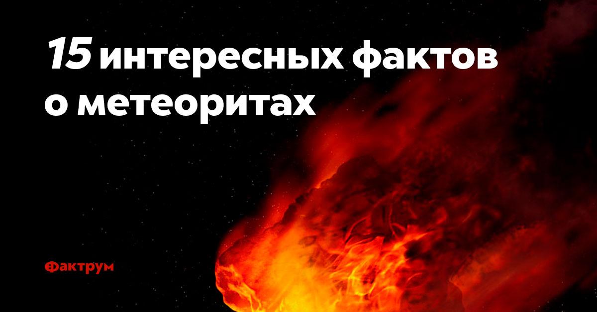 15интересных фактов ометеоритах