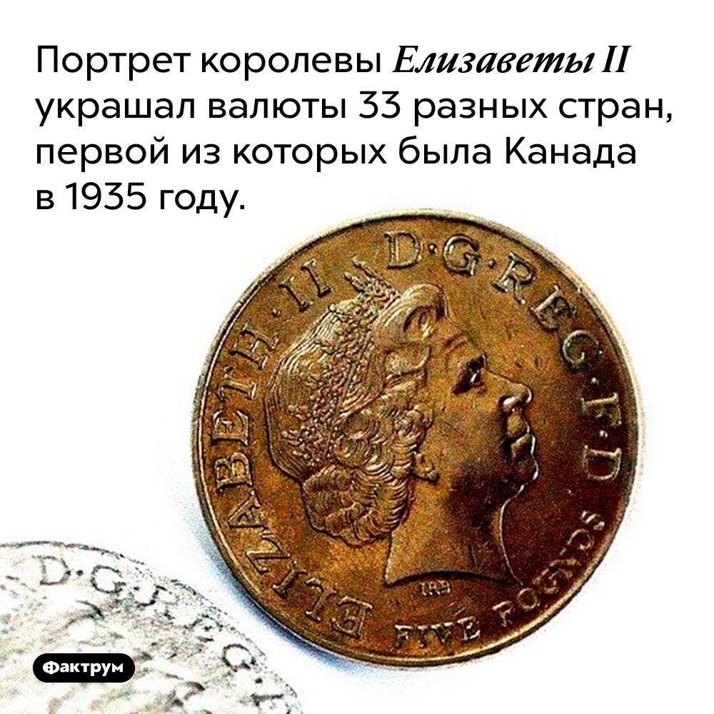 Портрет королевы Елизаветы II украшал валюты 33 разных стран, первой из которых была Канада в 1935 году.