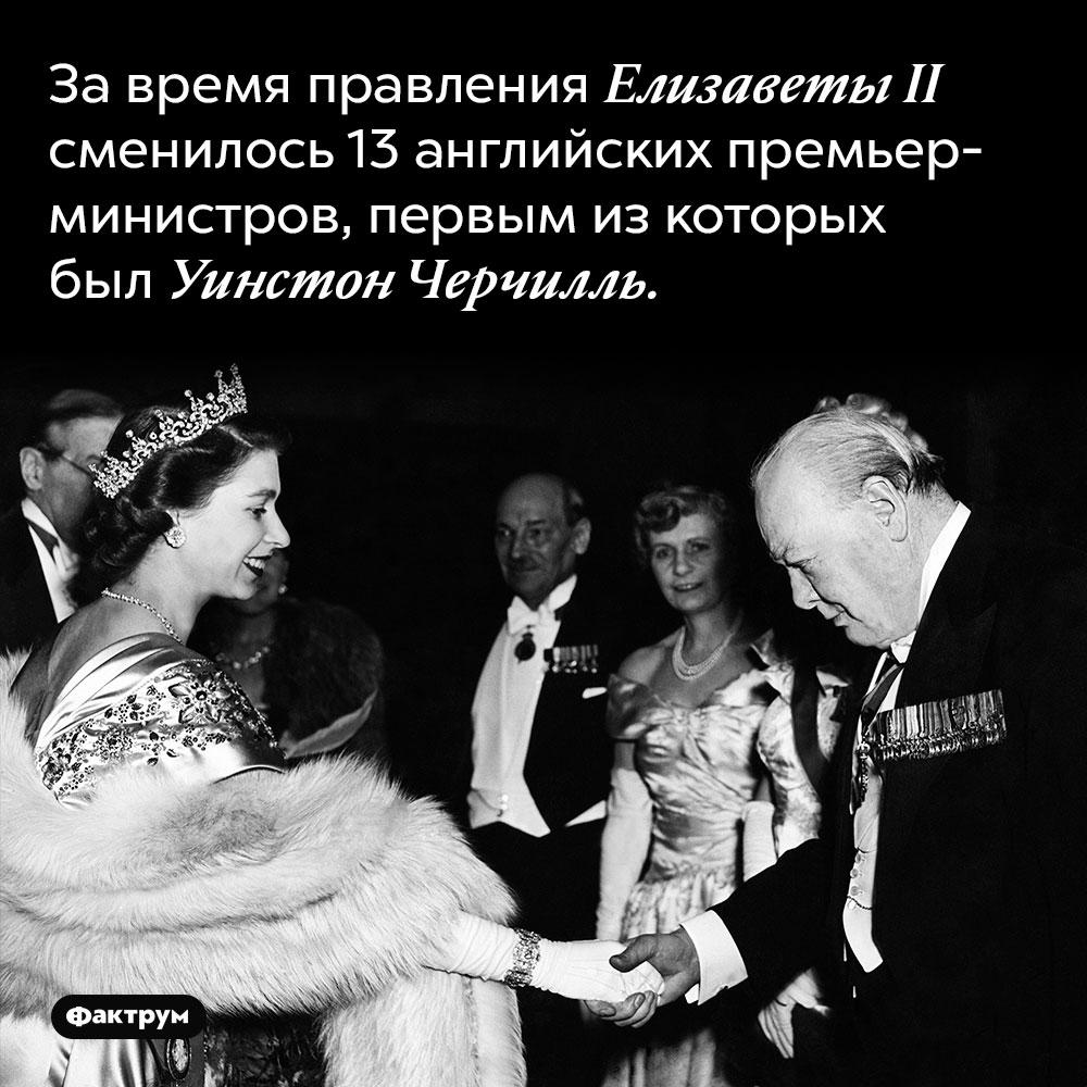 За время правления Елизаветы II сменилось 13 английских премьер-министров, первым из которых был Уинстон Черчилль.