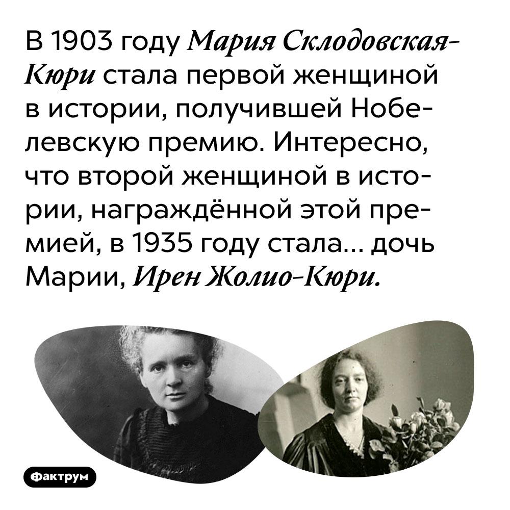 В 1903 году Мария Склодовская-Кюри стала первой женщиной в истории, получившей Нобелевскую премию. Интересно, что второй женщиной в истории, награждённой этой премией, в 1935 году стала… дочь Марии, Ирен Жолио-Кюри.