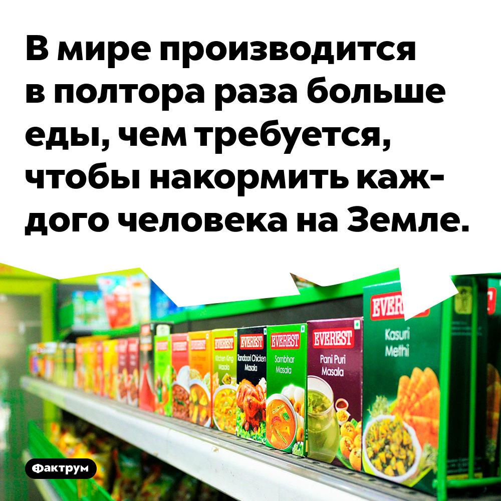 В мире производится в полтора раза больше еды, чем требуется, чтобы накормить каждого человека на Земле.