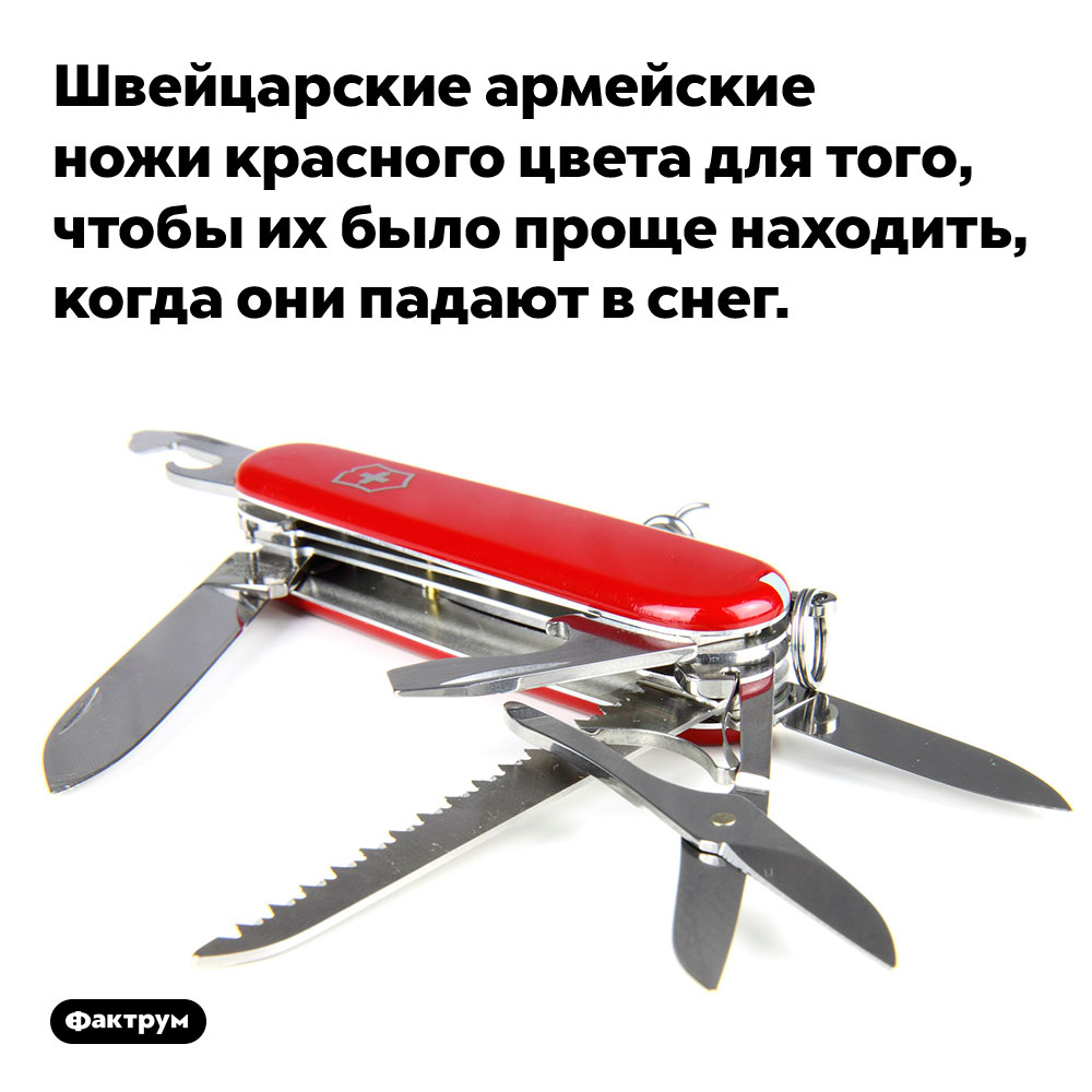 Швейцарские армейские ножи красного цвета для того, чтобы их было проще находить, когда они падают в снег.