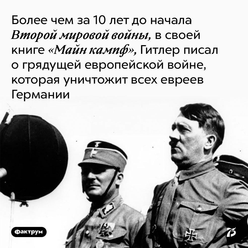 Более чем за 10 лет до начала Второй мировой войны, в своей книге «Майн кампф», Гитлер писал о грядущей европейской войне, которая уничтожит всех евреев Германии.