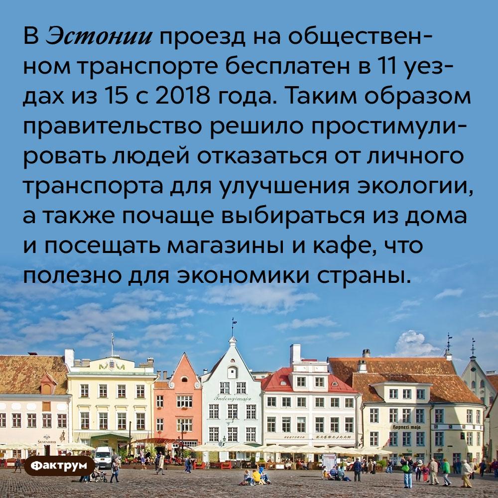 В Эстонии проезд на общественном транспорте бесплатен в 11 уездах из 15 с 2018 года.
