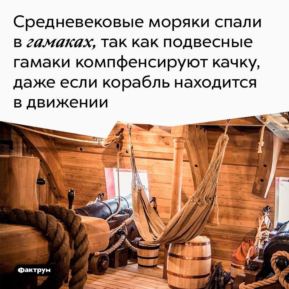 Средневековые моряки спали в гамаках, так как подвесные гамаки компенсируют качку, даже если корабль находится в движении.