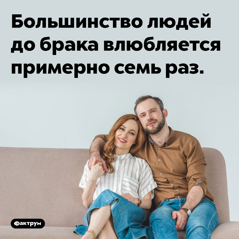 Большинство людей до брака влюбляется примерно семь раз.