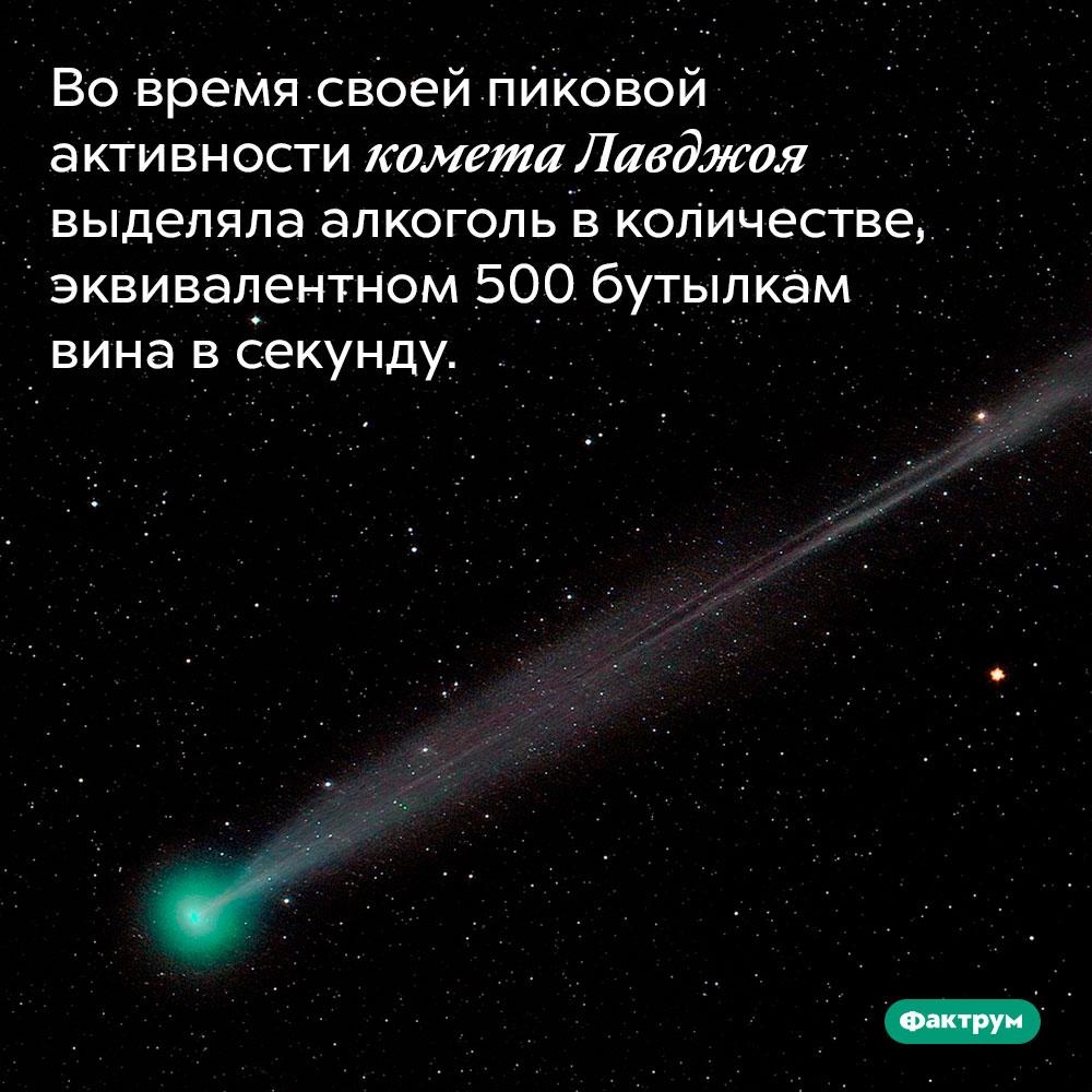 Во время своей пиковой активности комета Лавджоя выделяла алкоголь в количестве, эквивалентном 500 бутылкам вина в секунду