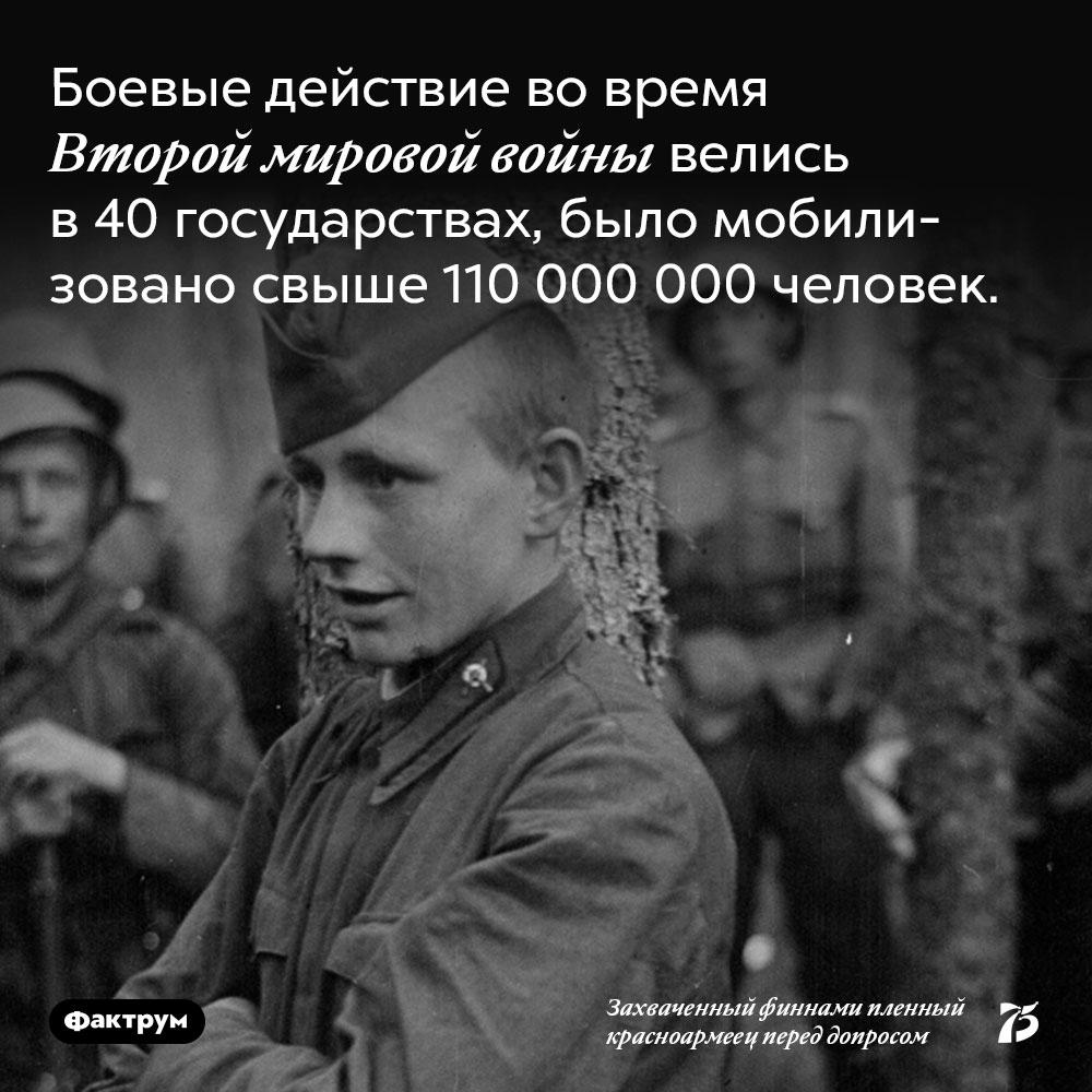 Боевые действие во время Второй мировой войны велись в 40 государствах, было мобилизовано свыше 110 000 000 человек.