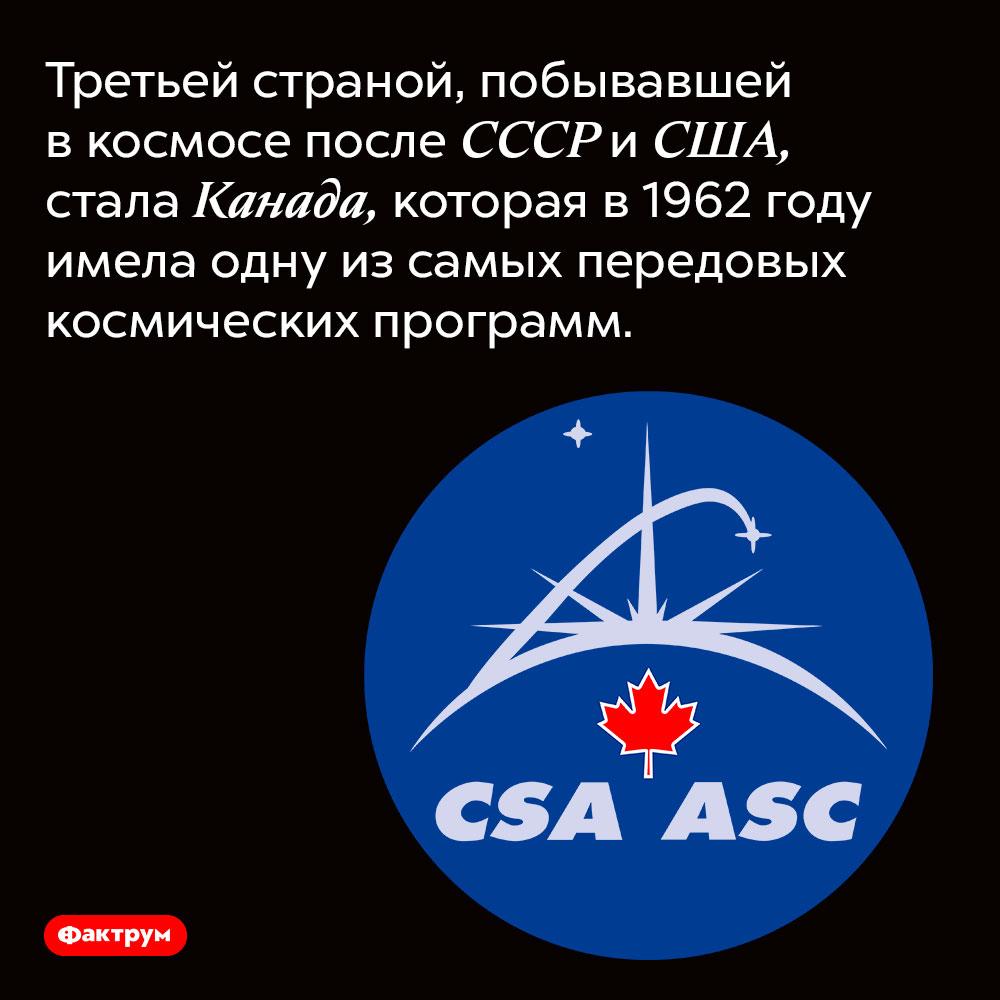 Третьей страной, побывавшей в космосе после СССР и США, стала Канада, которая в 1962 году имела одну из самых передовых космических программ.