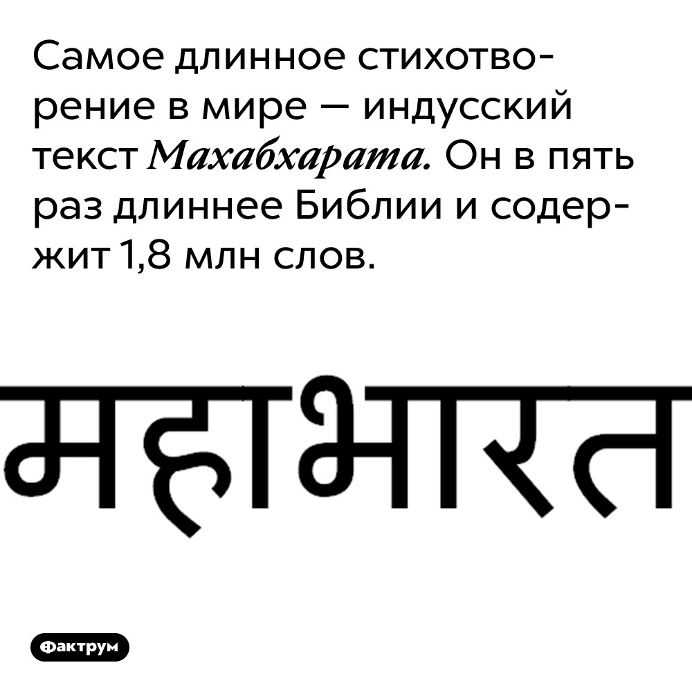 Самое длинное стихотворение в мире — индусский текст Махабхарата. Он в пять раз длиннее Библии и содержит 1,8 млн слов.