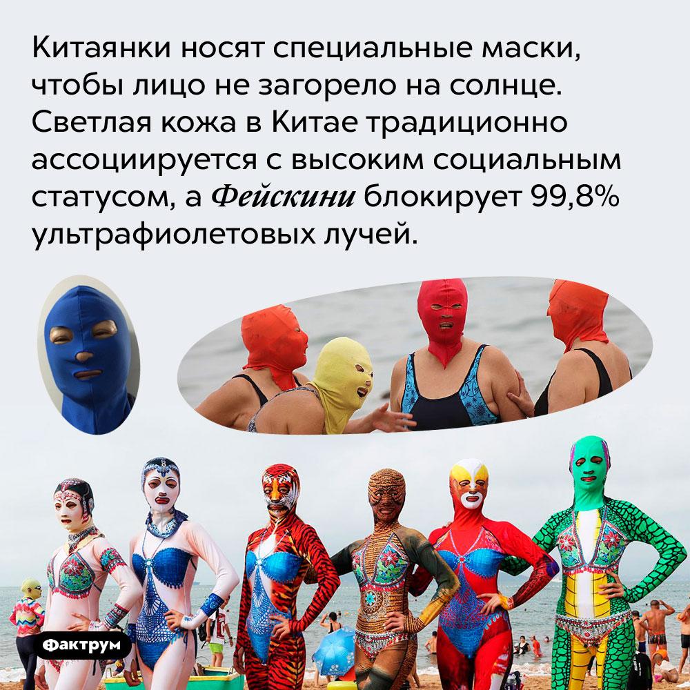 Китаянки носят специальные маски, чтобы лицо не загорело на солнце. Светлая кожа в Китае традиционно ассоциируется с высоким социальным статусом, а Фейскини блокирует 99,8% ультрафиолетовых лучей.