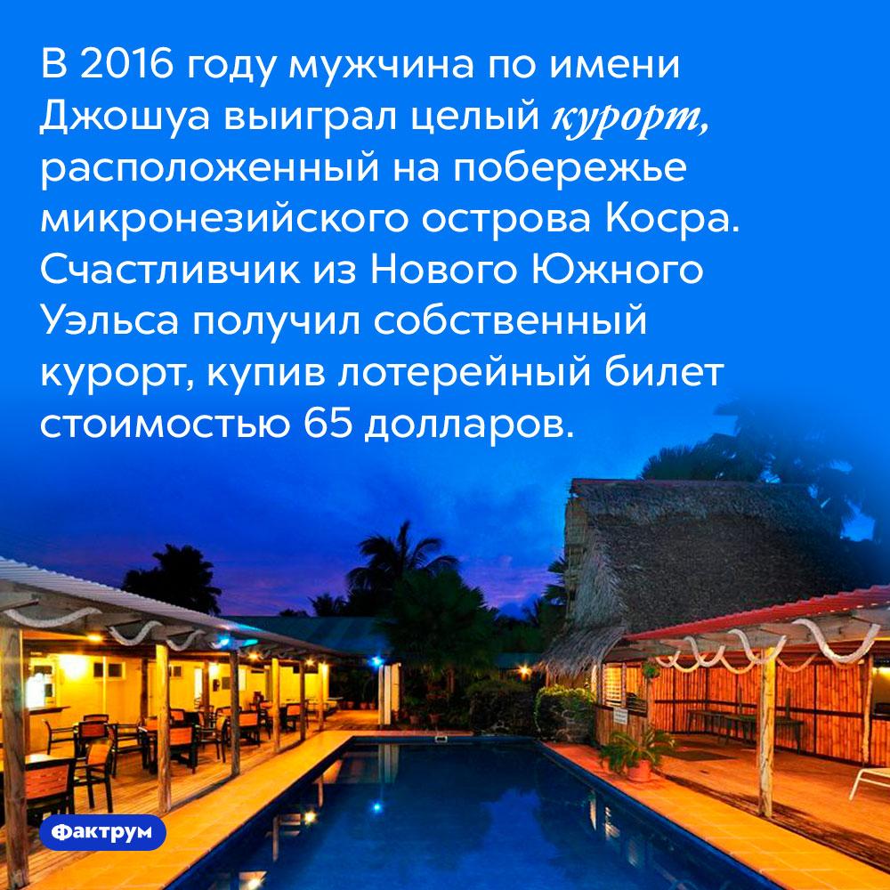В 2016 году мужчина по имени Джошуа выиграл целый курорт, расположенный на побережье микронезийского острова Косра. Счастливчик из Нового Южного Уэльса получил собственный курорт, купив лотерейный билет стоимостью 65 долларов.