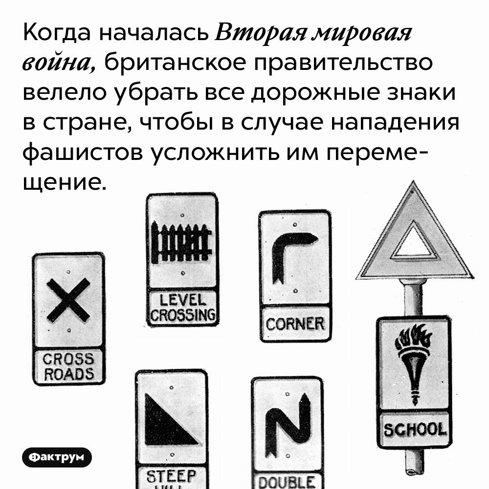 Когда началась Вторая мировая война, британское правительство велело убрать все дорожные знаки в стране, чтобы в случае нападения фашистов усложнить им перемещение.