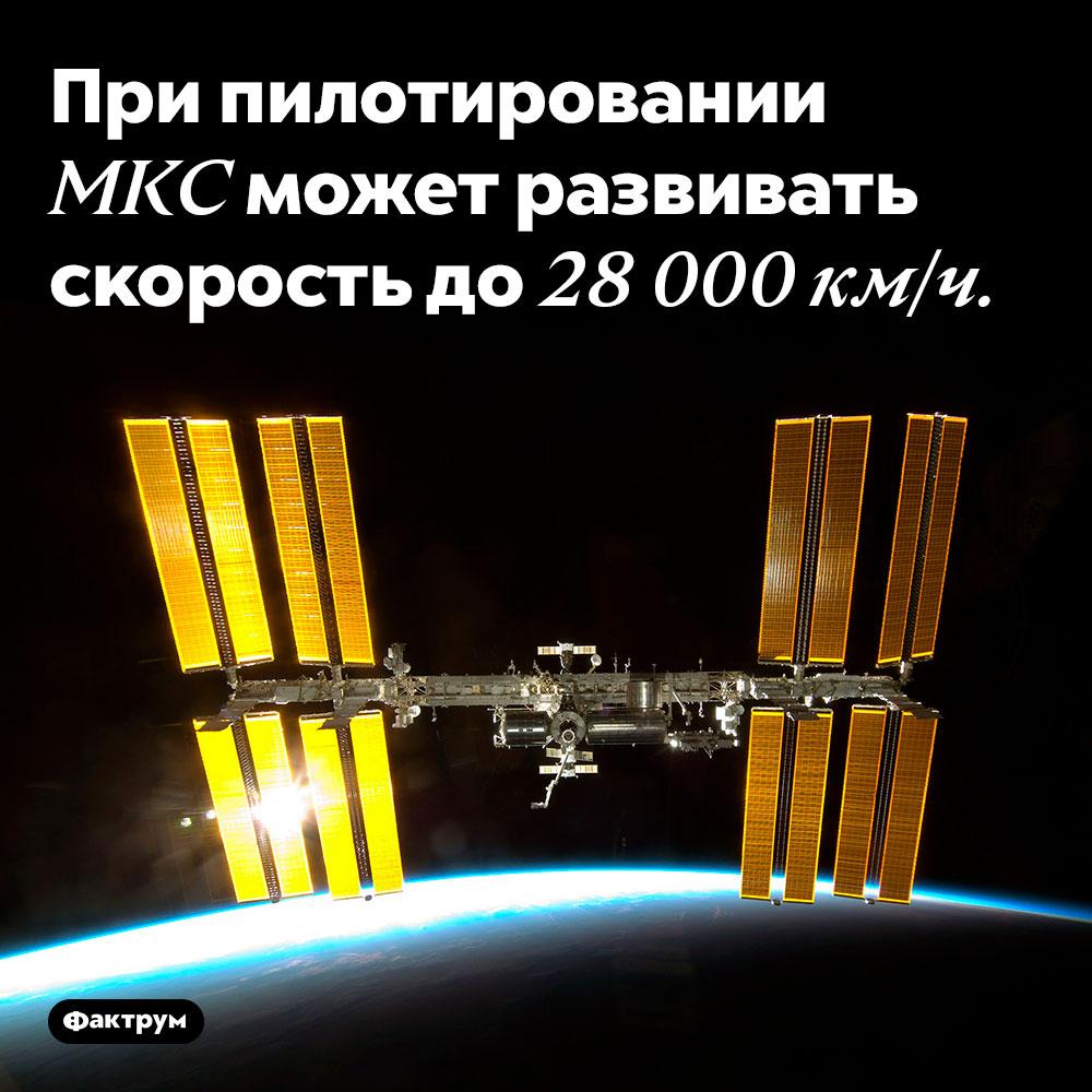 При пилотировании МКС может развивать скорость до 28 000 км/ч.