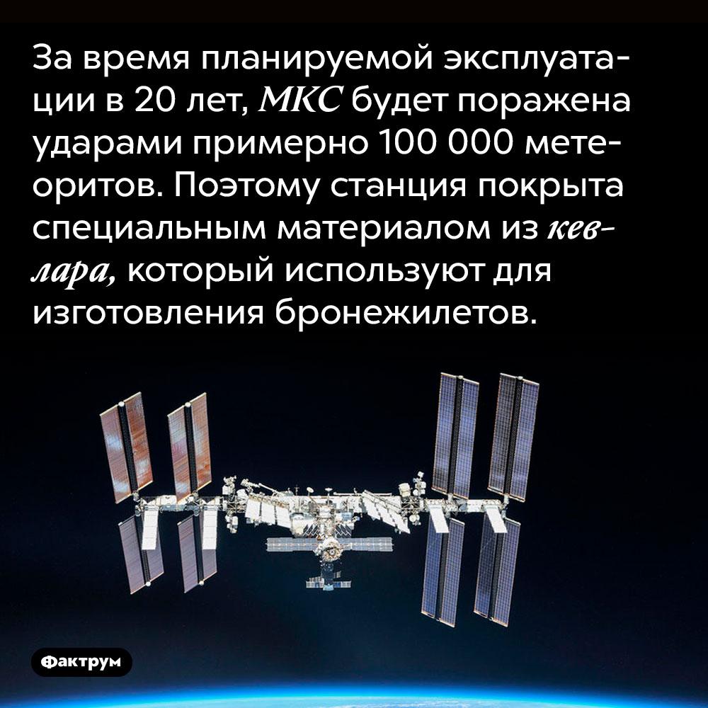 За время планируемой эксплуатации в 20 лет, МКС будет поражена ударами примерно 100 000 метеоритов. Поэтому станция покрыта специальным материалом из кевлара, который используют для изготовления бронежилетов. Вокруг Земли вращается более 8 тысяч единиц космического мусора. На планете HD189733b постоянно идёт стеклянный дождь.