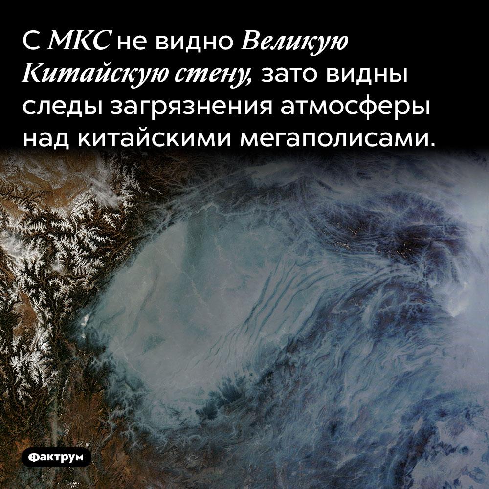 С МКС не видно Великую Китайскую стену. Зато видны следы загрязнения атмосферы над китайскими мегаполисами.