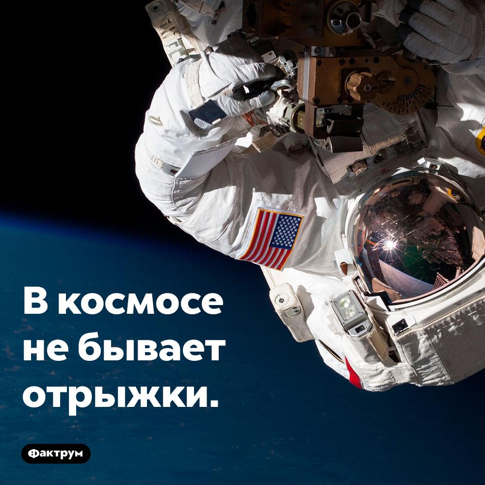 В космосе не бывает отрыжки.