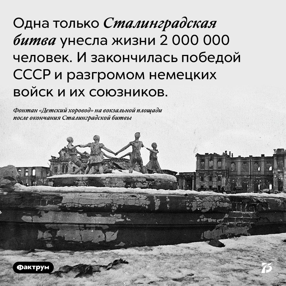 Одна только Сталинградская битва унесла жизни 2 000 000 человек. И закончилась победой СССР и разгромом немецких войск и их союзников.