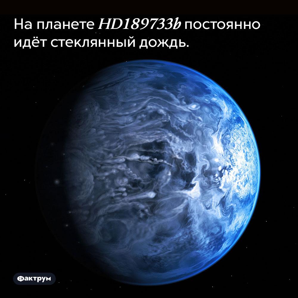 На планете HD189733b постоянно идёт стеклянный дождь.