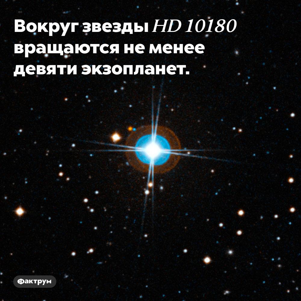 Вокруг звезды HD 10180 вращаются не менее девяти экзопланет.