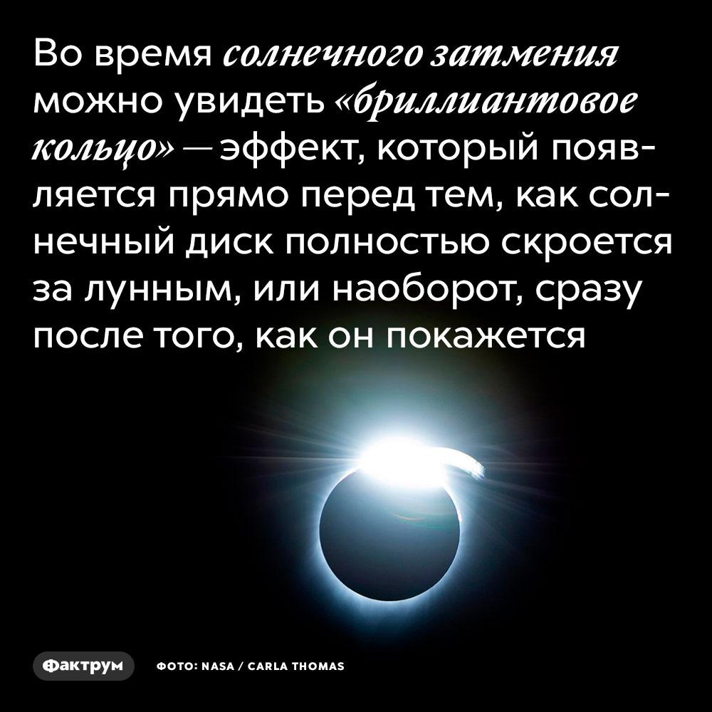 Во время солнечного затмения можно увидеть «бриллиантовое кольцо». Это эффект, который появляется прямо перед тем, как солнечный диск полностью скроется за лунным, или наоборот, сразу после того, как он покажется.