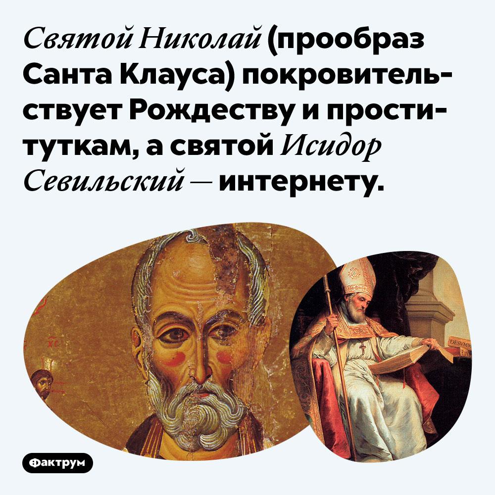 Святой Николай (прообраз Санта Клауса) покровительствует Рождеству ипроституткам. А святой Исидор Севильский — интернету.