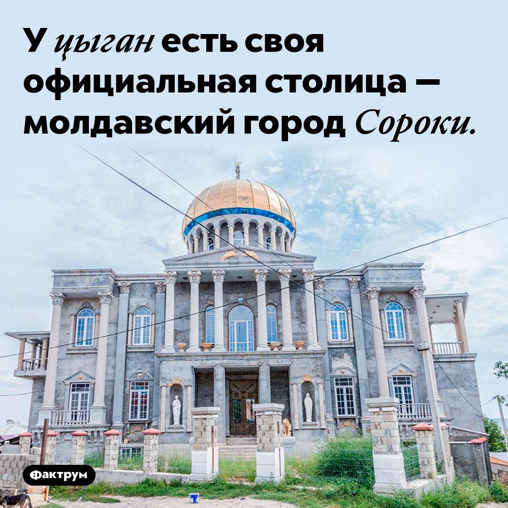 У цыган есть своя официальная столица. Это молдавский город Сороки.