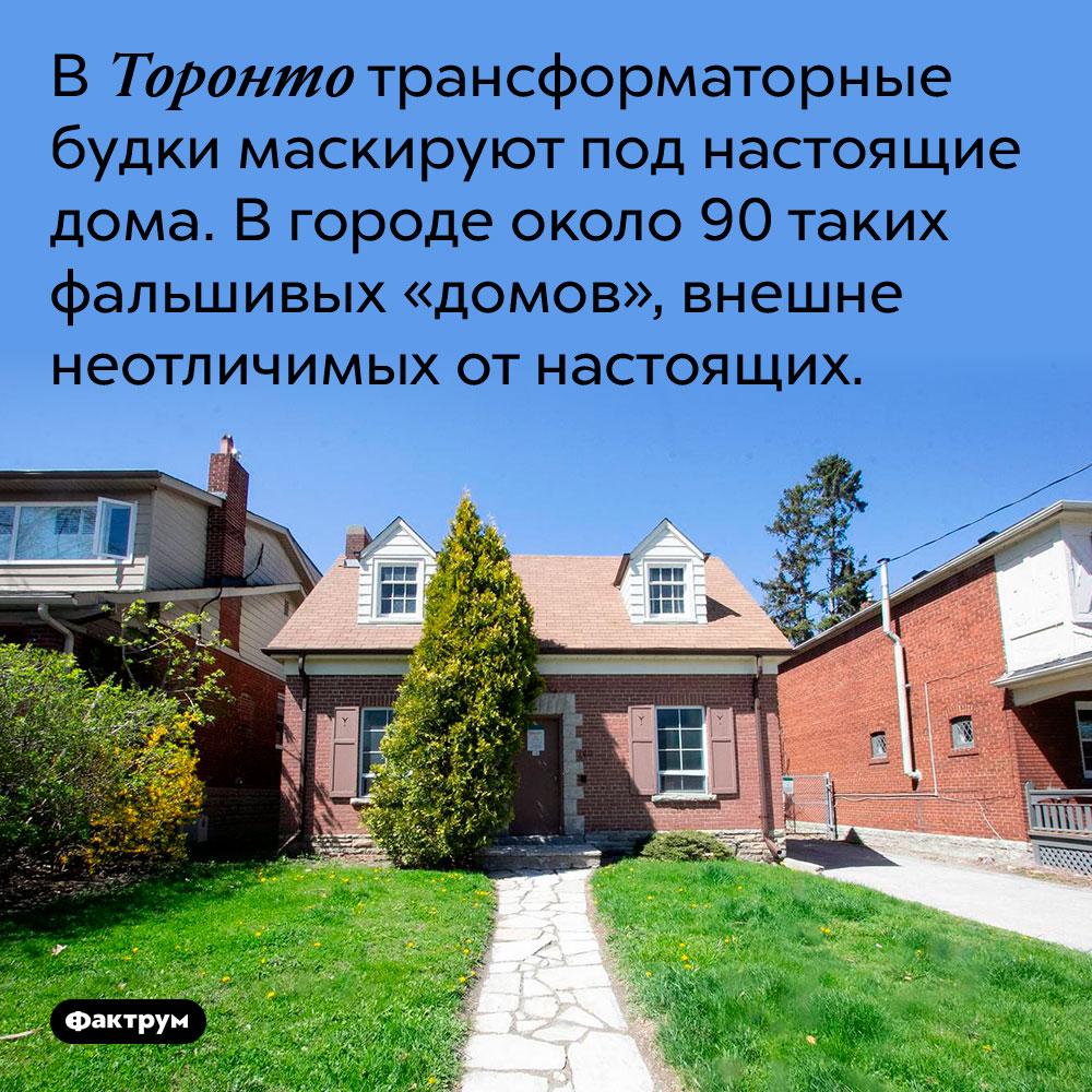 В Торонто трансформаторные будки маскируют под настоящие дома. В городе около 90 таких фальшивых «домов», внешне неотличимых от настоящих.