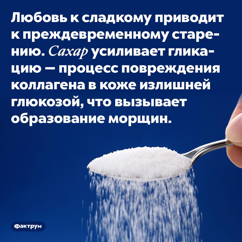 Любовь к сладкому приводит к преждевременному старению. Сахар усиливает гликацию — процесс повреждения коллагена в коже излишней глюкозой, что вызывает образование морщин.