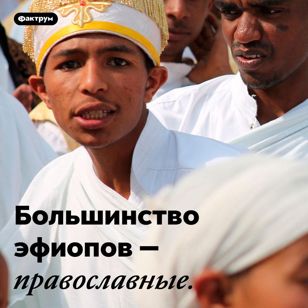Большинство эфиопов — православные.