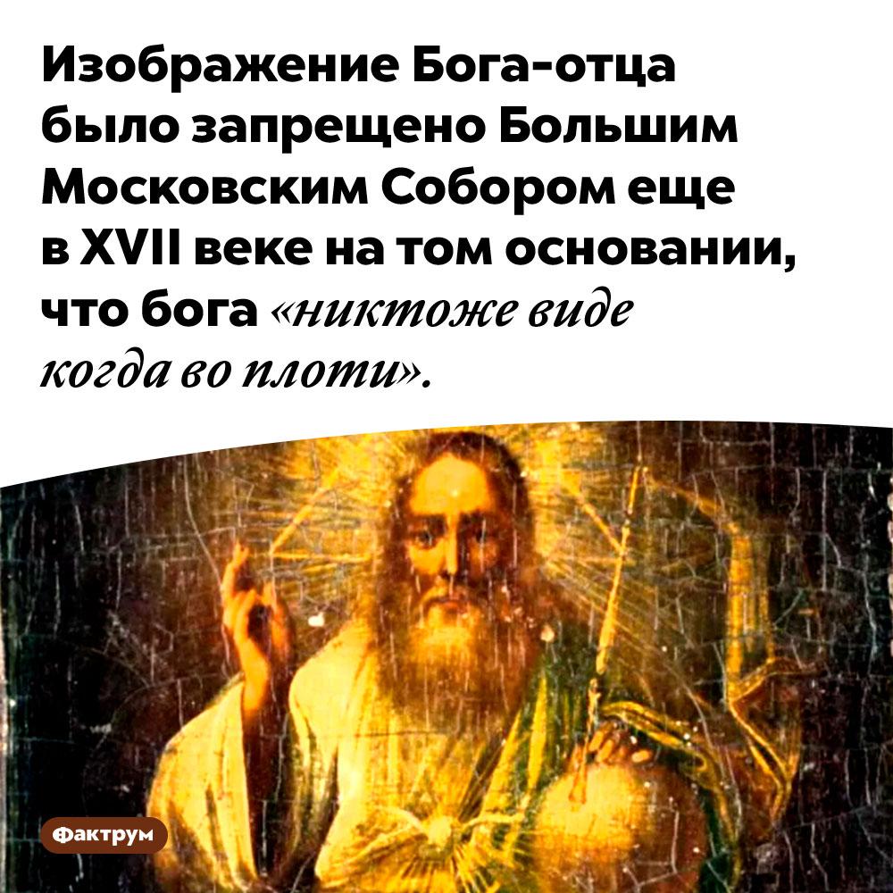 Изображение Бога-отца было запрещено Большим Московским Собором еще в XVII веке на том основании, что бога «никтоже виде когда во плоти».