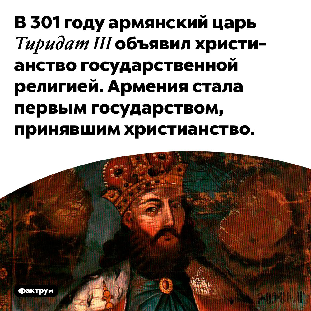 В 301 году армянский царь Тиридат III объявил христианство государственной религией. Армения стала первым государством, принявшим христианство.