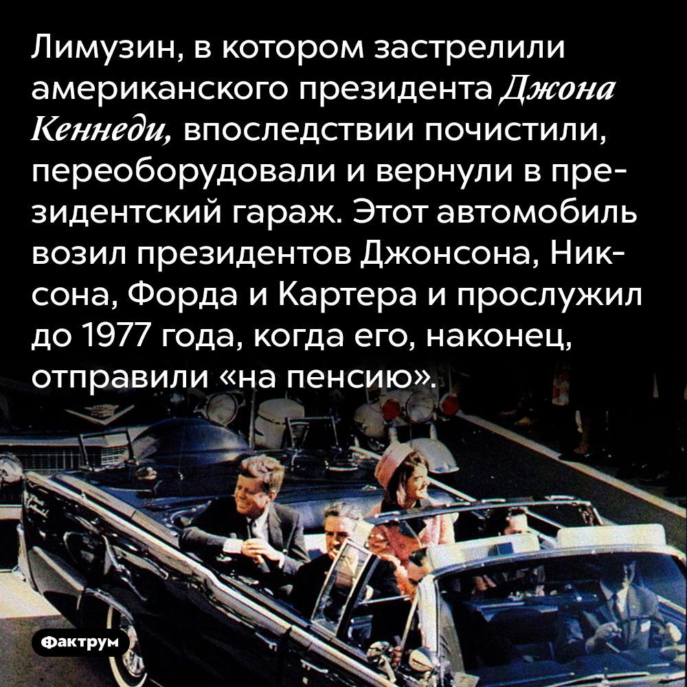 Лимузин, вкотором застрелили американского президента Джона Кеннеди, впоследствии почистили, переоборудовали ивернули впрезидентский гараж. Этот автомобиль возил президентов Джонсона, Никсона, Форда и Картера и прослужил до 1977 года, когда его, наконец, отправили «на пенсию».