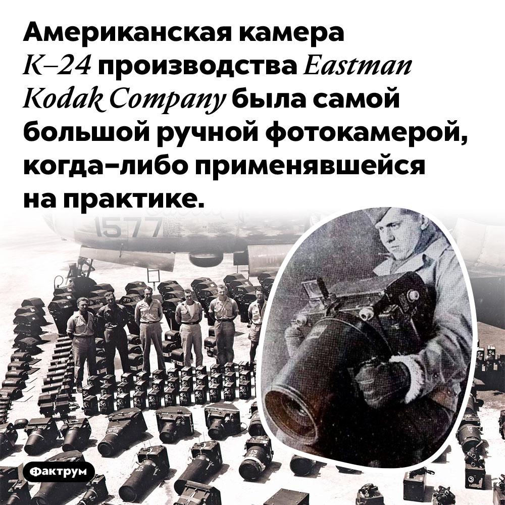 Самая большая ручная фотокамера. Американская камера K–24 производства Eastman Kodak Company была самой большой ручной фотокамерой, когда–либо применявшейся на практике.