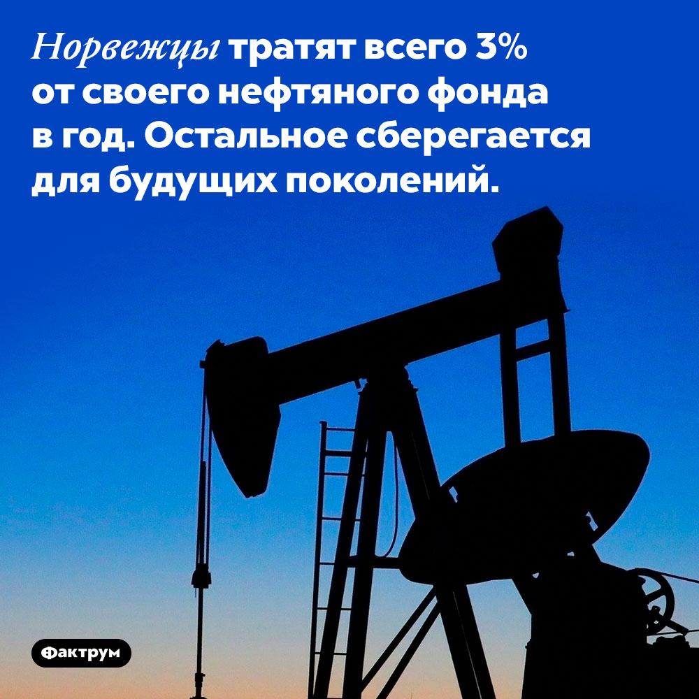 Норвежцы тратят всего 3% отсвоего нефтяного фонда вгод. Остальное сберегается для будущих поколений.