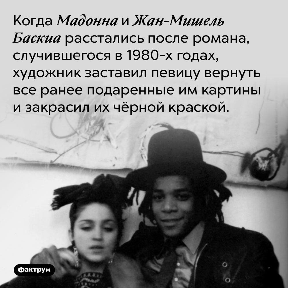 Жан-Мишель Баскиа закрасил свои картины, подаренные Мадонне, после расставания с ней. Когда Мадонна и Жан-Мишель Баскиа расстались после романа, случившегося в 1980-х годах, художник заставил певицу вернуть все ранее подаренные им картины и закрасил их чёрной краской.