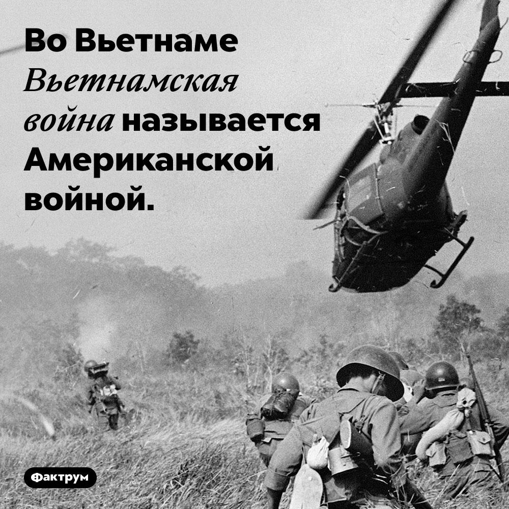 ВоВьетнаме Вьетнамская война называется Американская война.