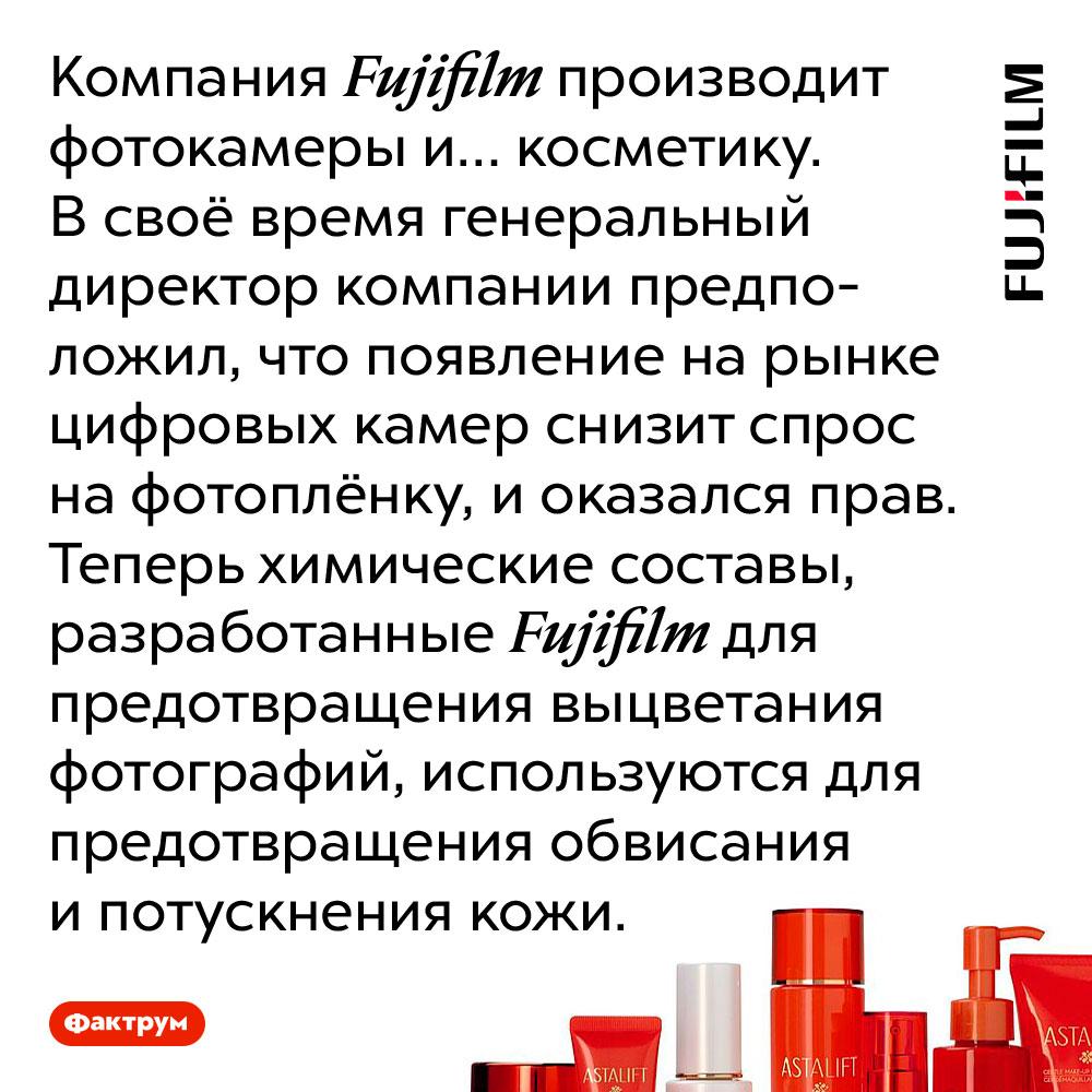 Fujifilm производит косметику при помощи химических составов, разработанных для фотоплёнки. Компания Fujifilm производит фотокамеры и… косметику. В своё время генеральный директор компании предположил, что появление на рынке цифровых камер снизит спрос на фотоплёнку, и оказался прав. Теперь химические составы, разработанные Fujifilm для предотвращения выцветания фотографий, используются для предотвращения обвисания и потускнения кожи.