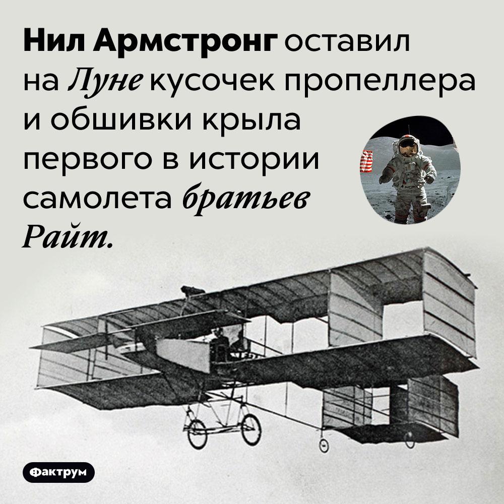 НаЛуне есть кусочки первого вистории Земли самолёта. Нил Армстронг оставил на Луне кусочек пропеллера и обшивки крыла первого в истории самолета братьев Райт.