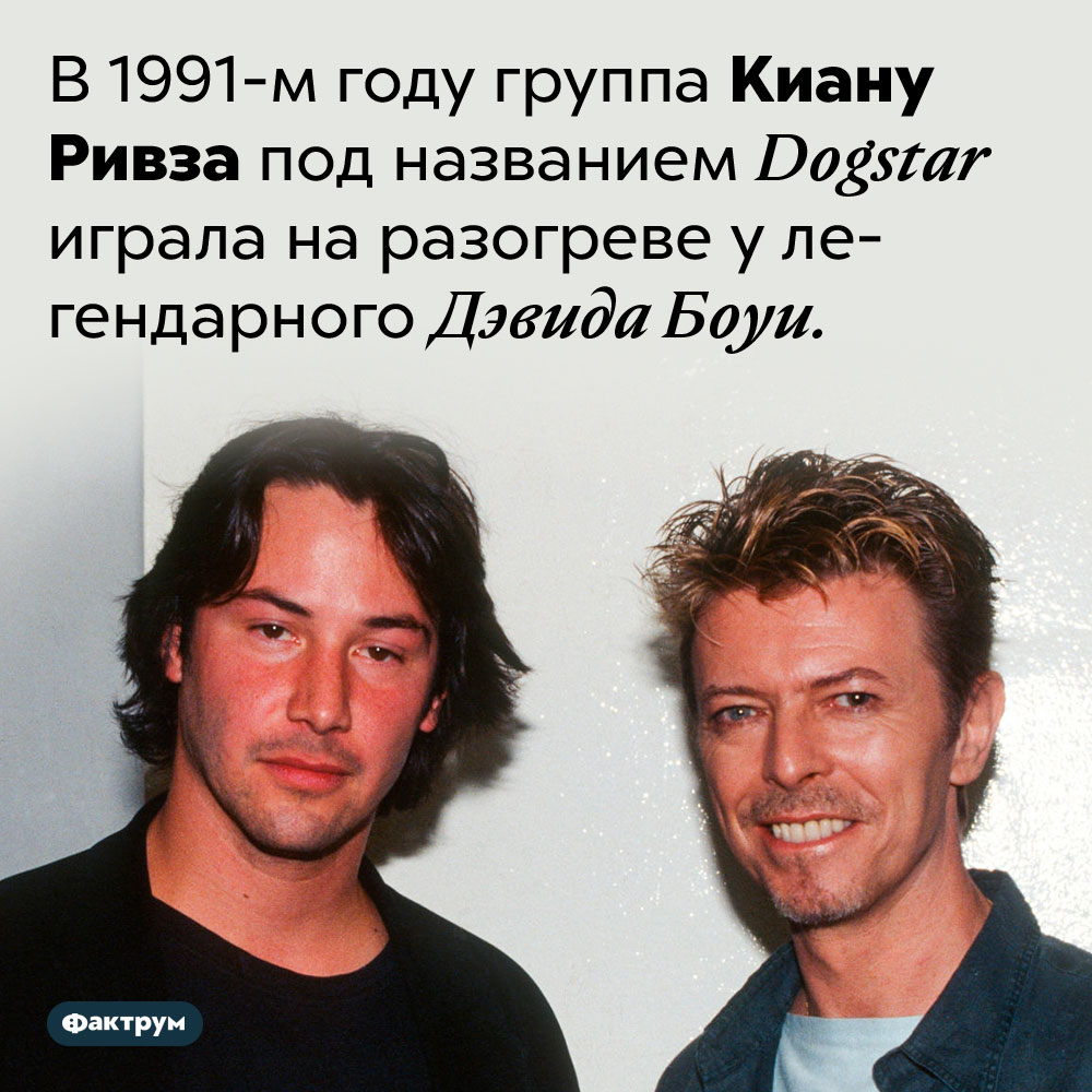 Группа Киану Ривза однажды «разогревала» Дэвида Боуи. В 1991-м году группа Киану Ривза под названием Dogstar играла на разогреве у легендарного Дэвида Боуи.