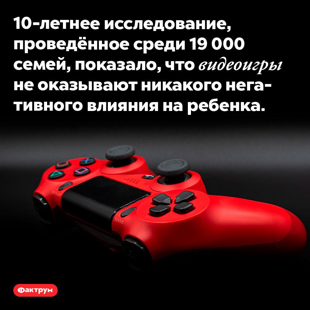Видеоигры неразвивают любовь кнасилию. 10-летнее исследование, проведённое среди 19 000 семей, показало, что видеоигры не оказывают никакого негативного влияния на ребенка.