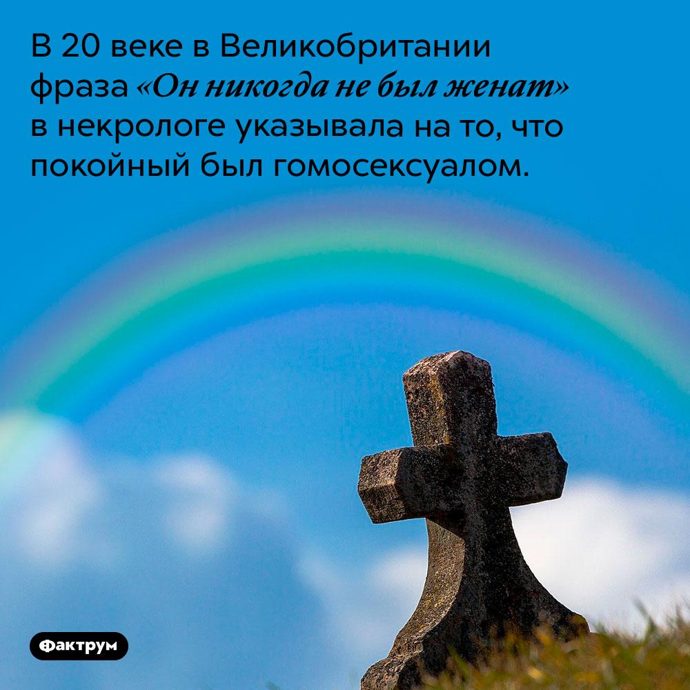 Фраза «Он никогда небыл женат» была эвфемизмом гомосексуальности. В 20 веке в Великобритании фраза «Он никогда не был женат» в некрологе указывала на то, что покойный был гомосексуалом.